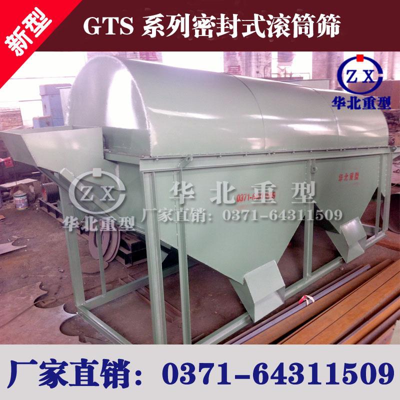 大型滚筒筛选矿用滚筒筛砖厂用滚筒式筛分机GTSφ1030 筛粉机 圆振筛