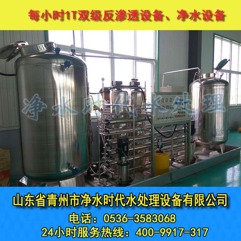纯水过滤设备工业 净水时代 反渗透纯水