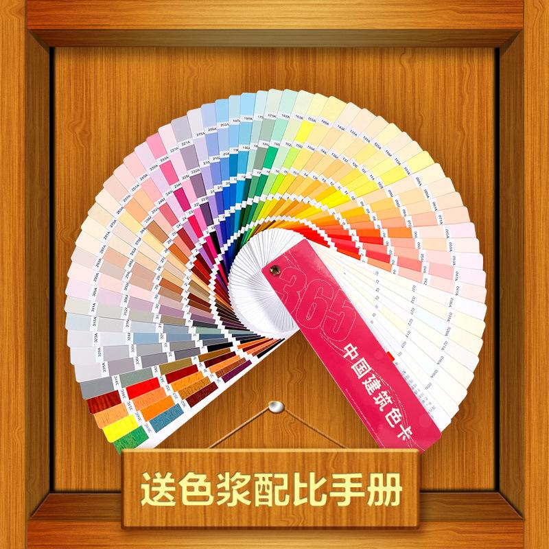 通用型中国修建涂料色卡国度规范色卡365色可定做封面送配色手册