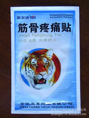 退热贴-跌打药农药复合包装袋 三边封复合袋 印刷复合制袋