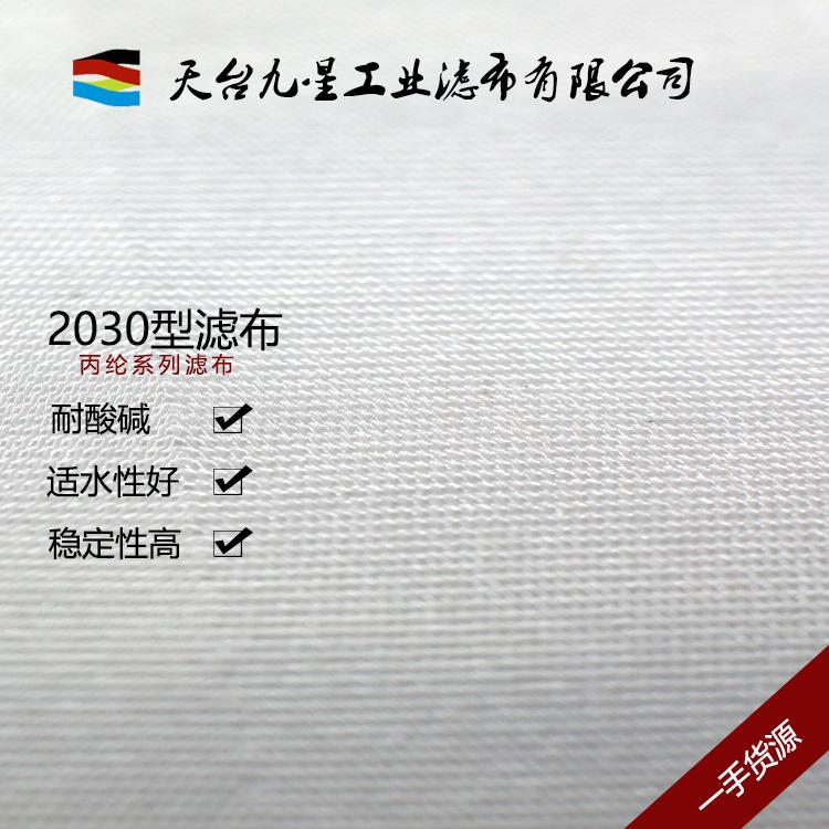 公用2030型精细过滤机滤布 单丝滤布 双层织 提供定制
