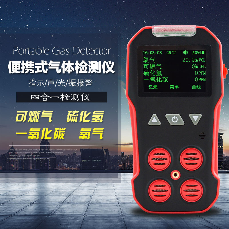 彩屏中英文气体检测仪四合一可燃气氧气一氧化碳硫化氢气体报警器