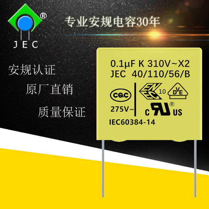 供应X2电容器 有机薄膜 方块状 中功率 同向引出线 MPX