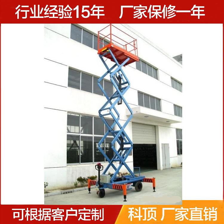 厂家供应移动式升降机定制剪叉式升降平台 SJY