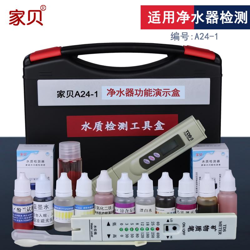 家贝水质检测工具箱水质剖析仪余氯ph试剂矿物质tds笔测试套装