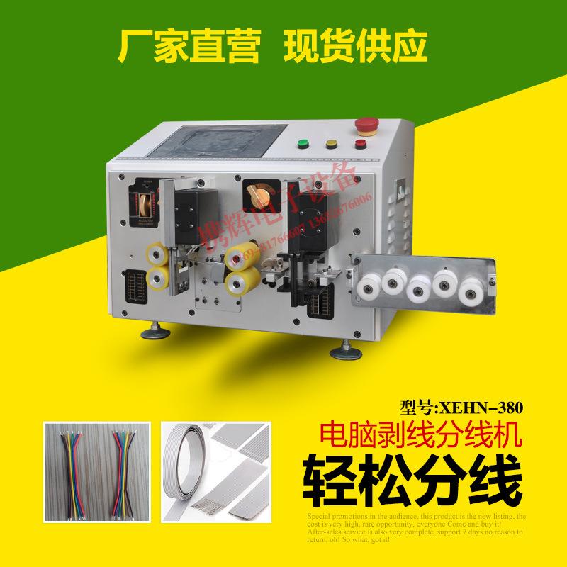 全电动电脑裁线剥皮分线机 能快速裁线 自动剥线机
