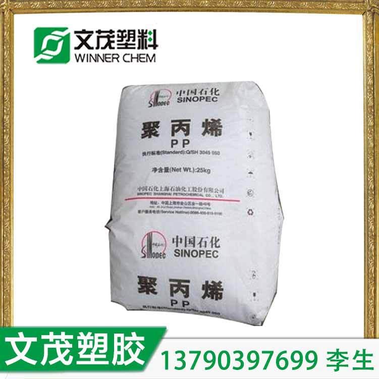 PP/上海石化/M700R高抗冲 注塑级 高抗冲,耐低温,抗静电 薄壁制品