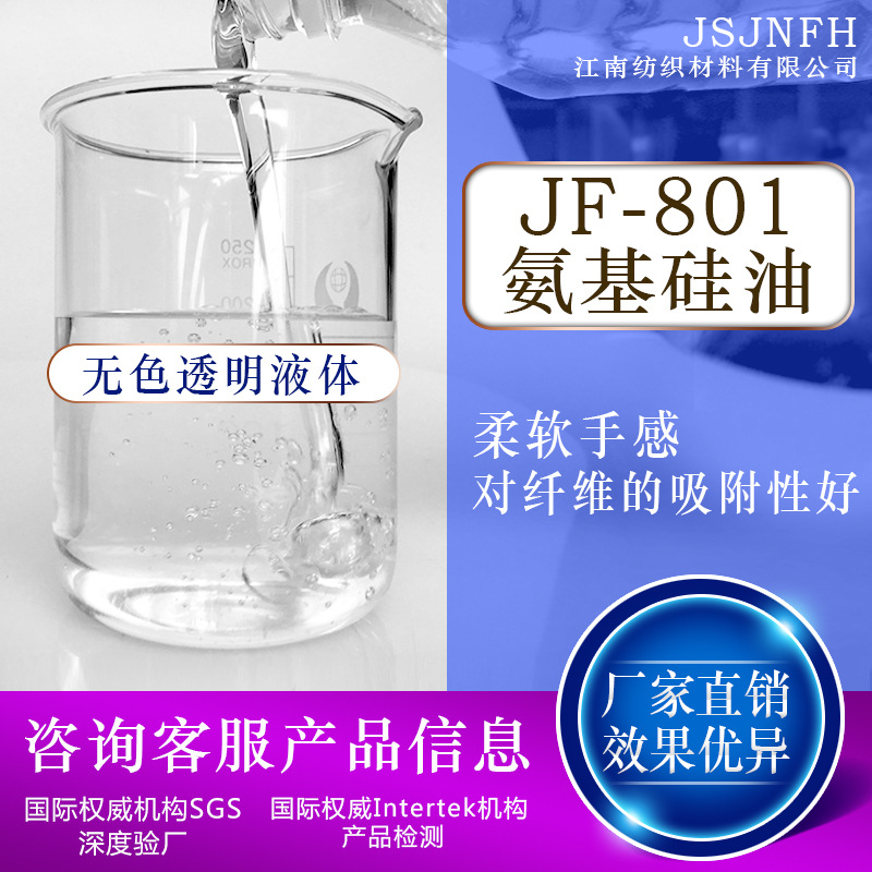 供给印染助剂原料嘉兴硅油(图) 硅油柔软剂 纺织柔软剂