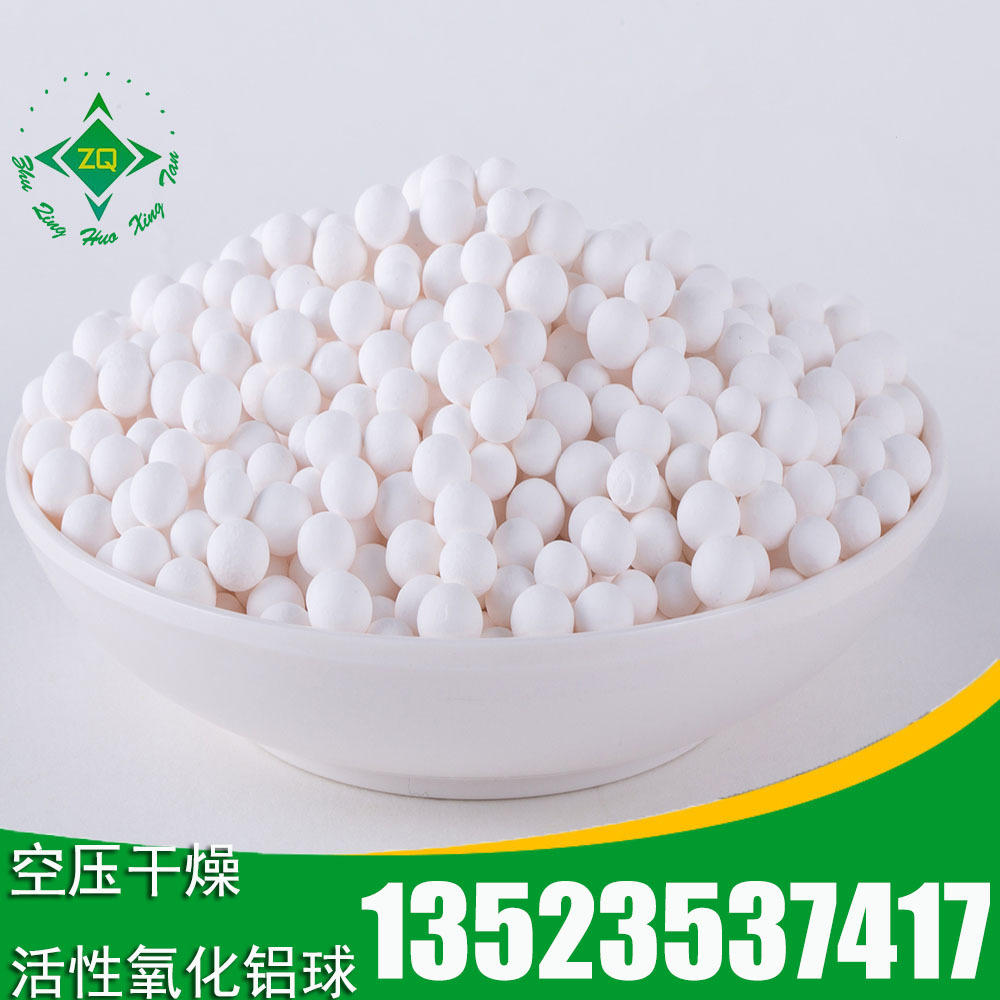 厂家直销92活性氧化铝3-5mm 白色球状
