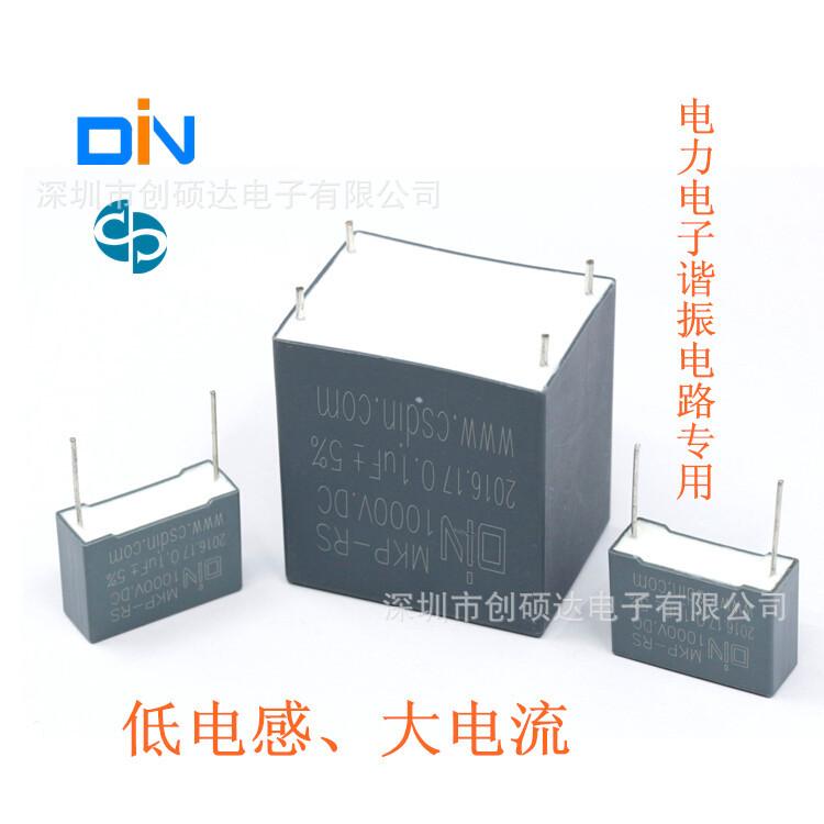 高压高频PCB板 DIN/创仕鼎 MKP-RS 有机薄膜 长方形 中功率