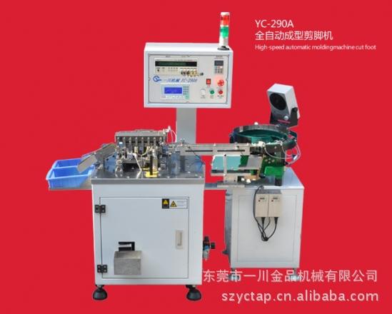 厂家供应电解电容成型切脚机(图) 全自动