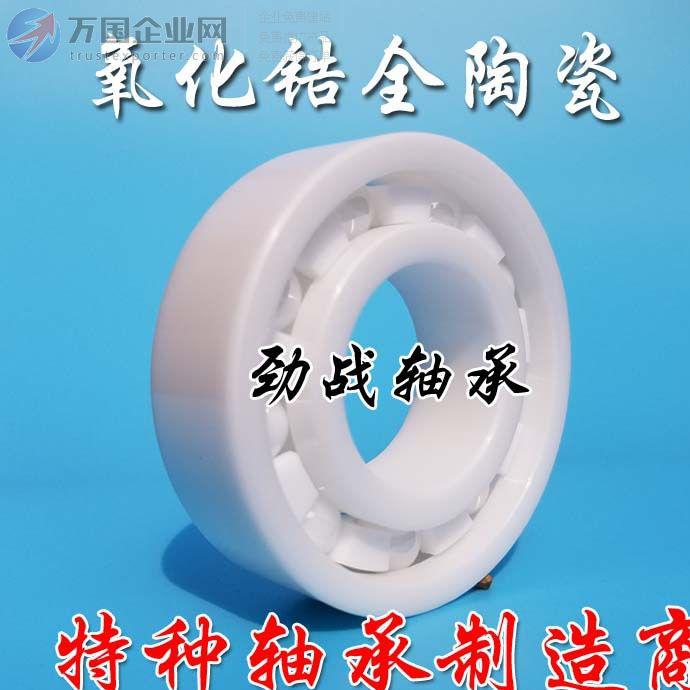 JZB  氧化锆陶瓷轴承608耐酸碱耐腐蚀绝缘不生锈耐高温轴承