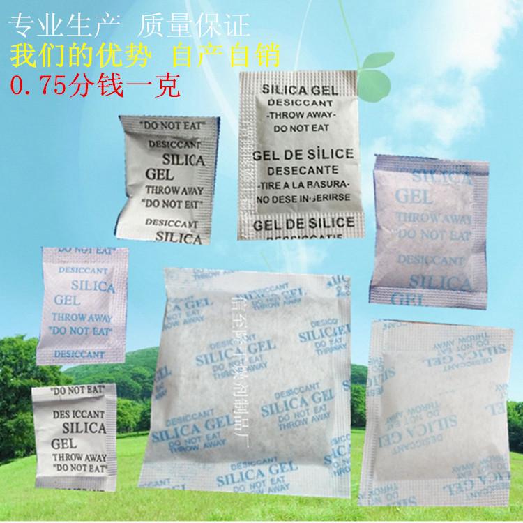 8g克矿物干燥剂8克中英文硅胶干燥剂防潮珠杜邦纸文压纸干燥剂
