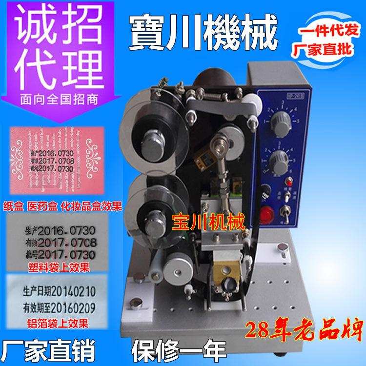 消费日期打码机厂家直销质保 色带打码机 单向打印 半自动