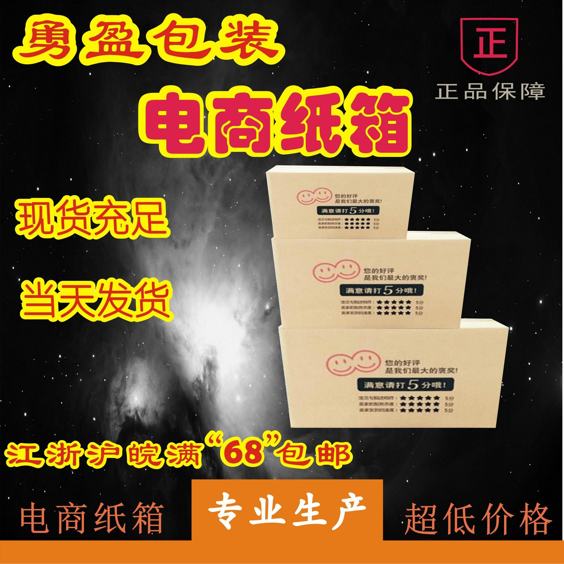 上海勇盈包装直销快递三层纸箱包装箱物流箱邮政箱包装资料