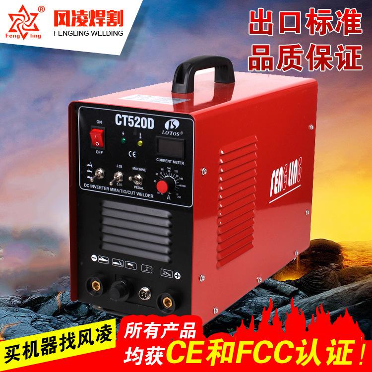 等离子切割氩弧焊机手工焊三用焊机 220V CT520D