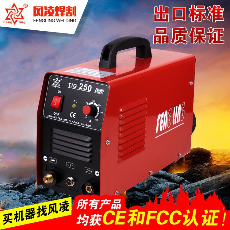 风凌 TIG200二用逆变直流脉冲焊机 手工氩弧等离子切割机