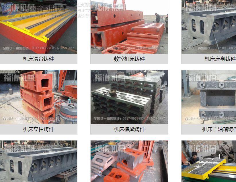大型灰铁机床铸件 化学硬化砂型 消失模铸造 热处理