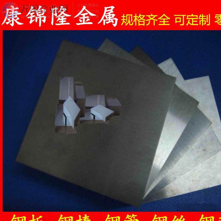 20CrMo铬钼合金钢 东北特钢 机械制造