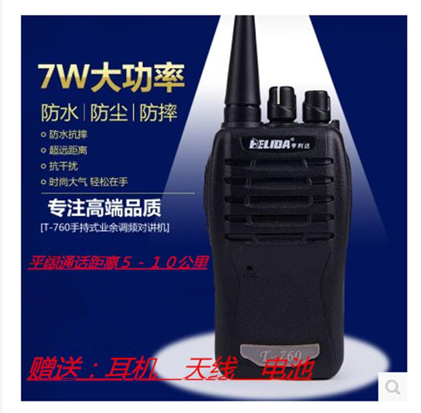 厂家直销亨利达T760对讲机5-8公里无线对讲机T760公用对讲机