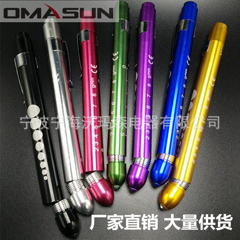 第二代沃玛森笔式铝合金笔灯LED瞳孔灯口腔笔灯