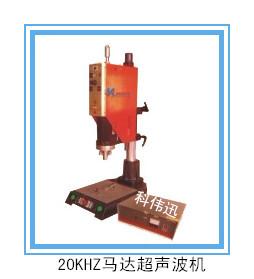 20KH塑胶焊接超声波机 科伟迅 震动摩擦 超声波塑胶焊接机