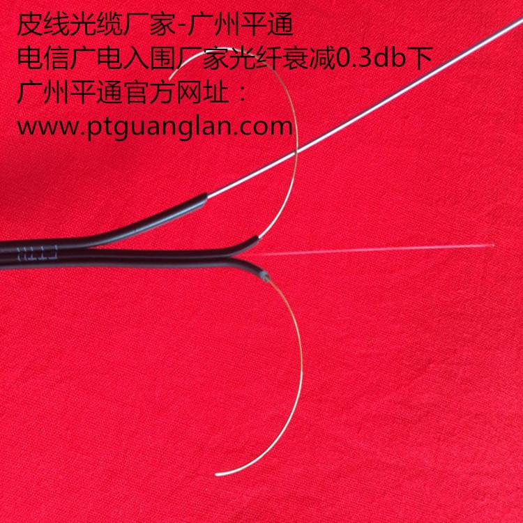 皮线光缆厂家室内皮线1芯光缆2芯皮线 皮线报价 GJXH 入户皮线