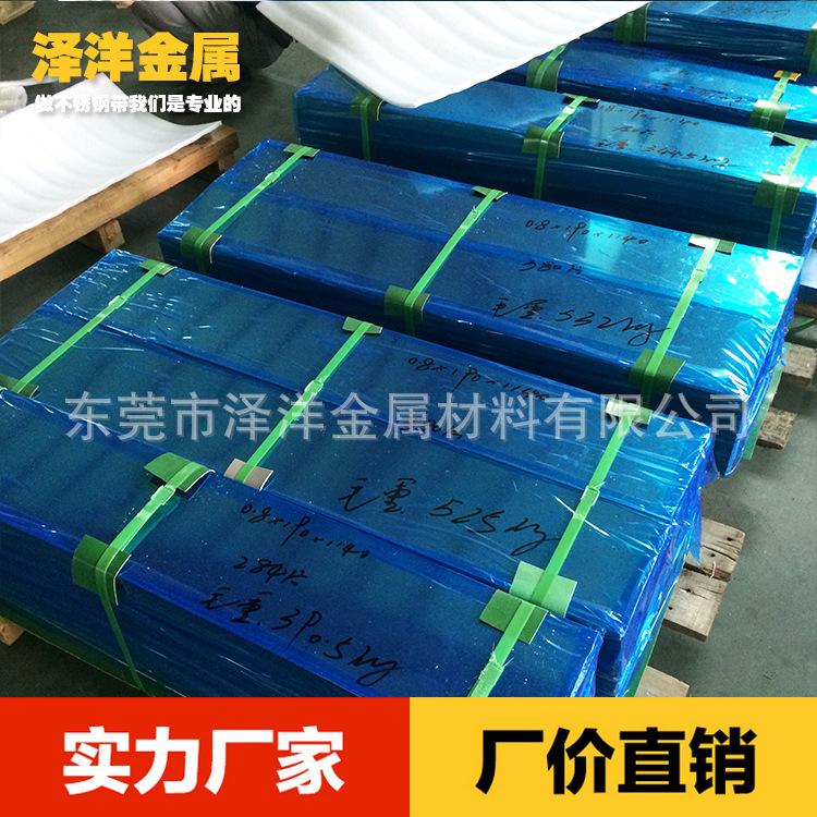 太钢316l不锈钢板材 泽洋金属 不锈钢卷板