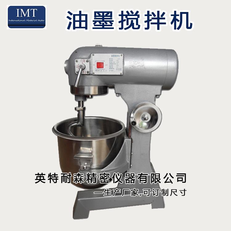 新款油墨搅拌器全主动不锈钢防生锈耐侵蚀油墨搅拌机高强型(30L)