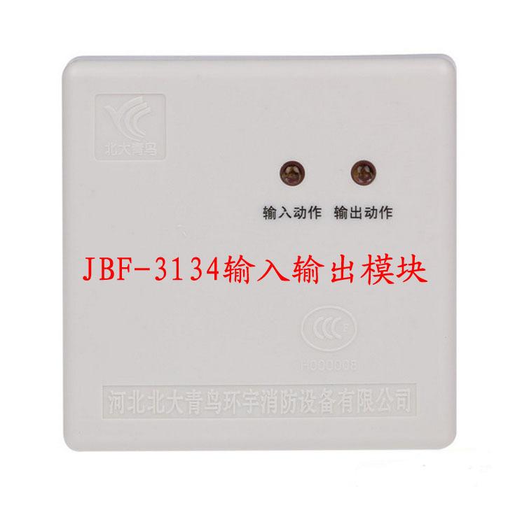 北大青鸟JBF-3141输入输出消防模块 北大青鸟 输出、输入模块 壁挂安装