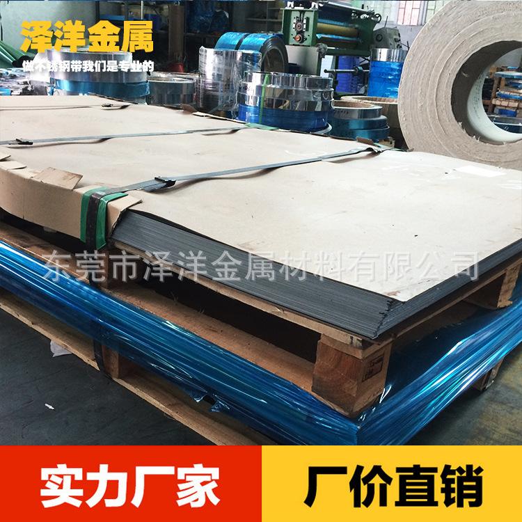 304不锈钢板剪板加工 泽洋金属 不锈钢卷板