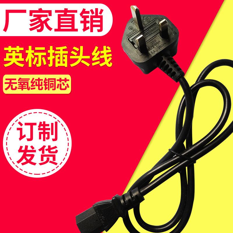 英标(规)电源线供应优质英国插头线 PVC-PN-F