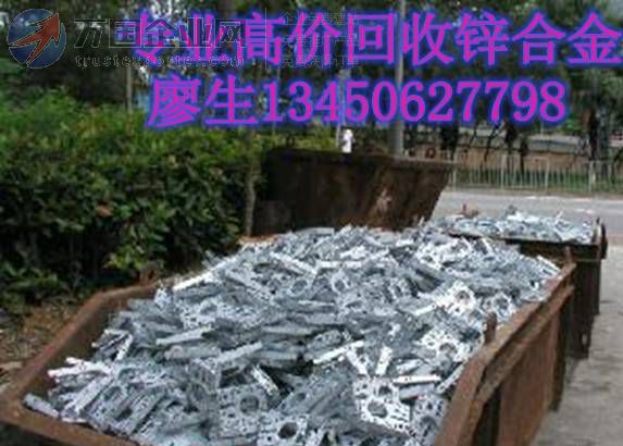 深圳沙井长期高价回收废锌合金