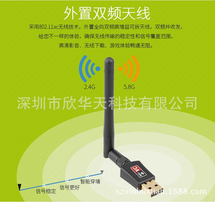 电脑wifi接收器发射器11ac600双频无线网卡电脑usb