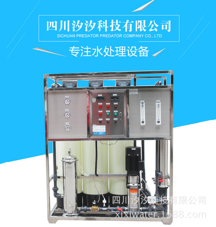 生产电路板用超纯水设备