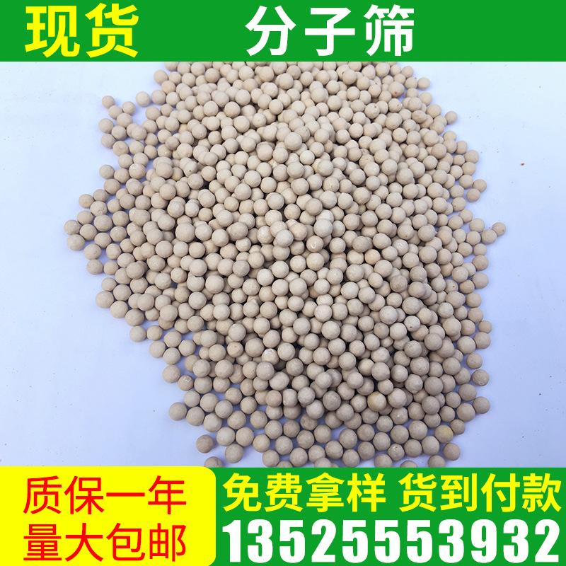 厂家直销制氧机分子筛干燥剂4a沸石碳分子筛3A/4A/5A分子筛