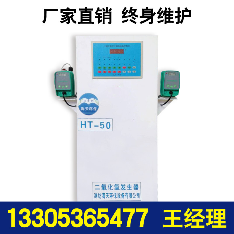 口腔门诊小型医院污水处理设备 支持定制