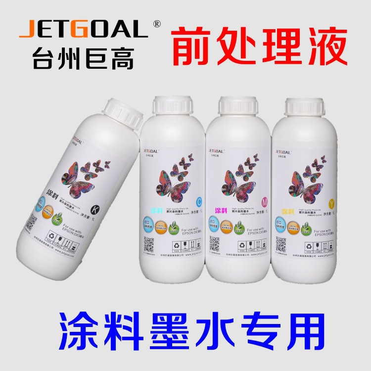 涂料墨水专用前处理液 可填充 店铺三包 浅乳白色
