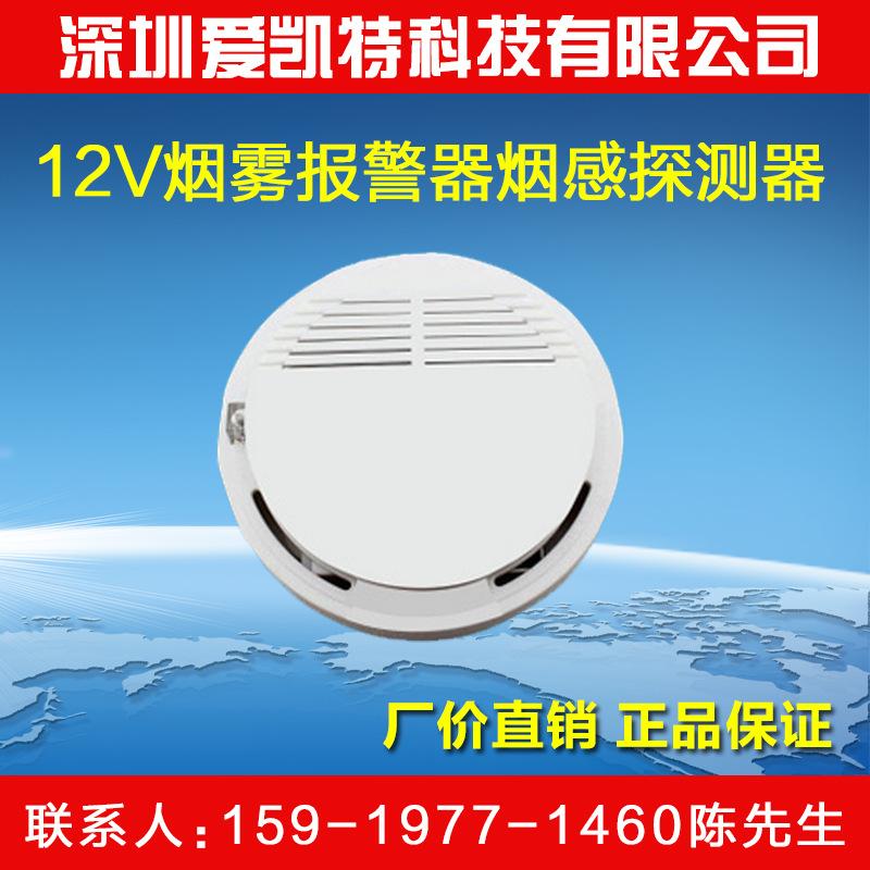 工业有线联网烟雾传感器消防火灾报警器 吸顶式