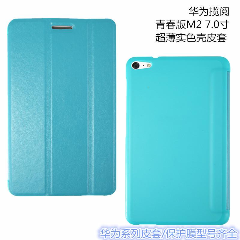 华为揽阅M2青春版7寸维护套手机壳皮夹