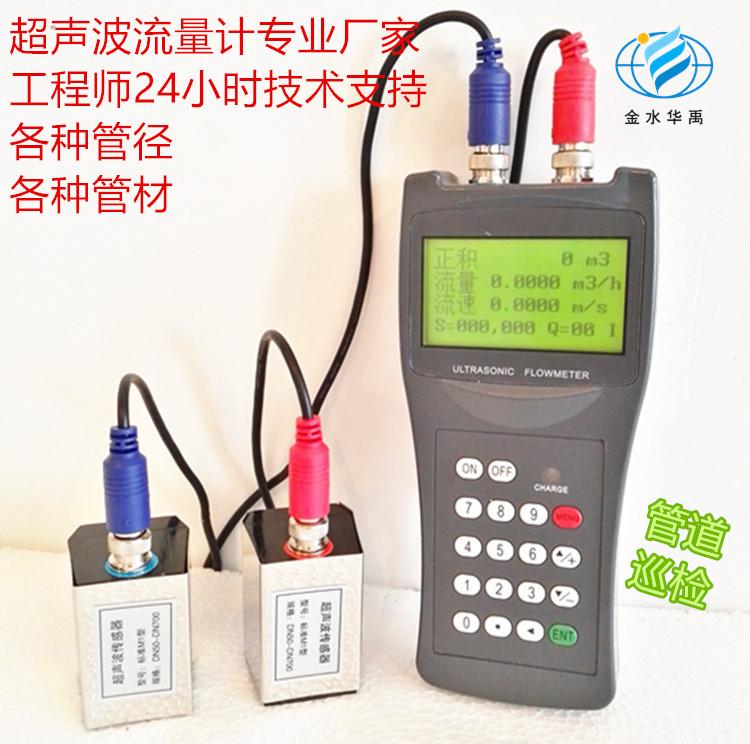 TDS-100H手持式超声波流量计便携式不破管外夹式流量计