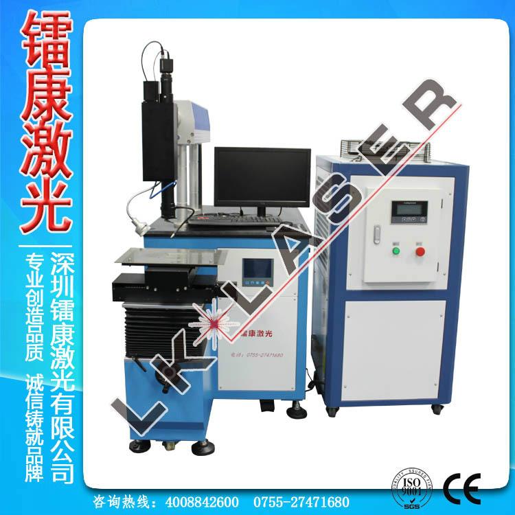 厂家直销自动焊接机 镭康激光 激光焊机