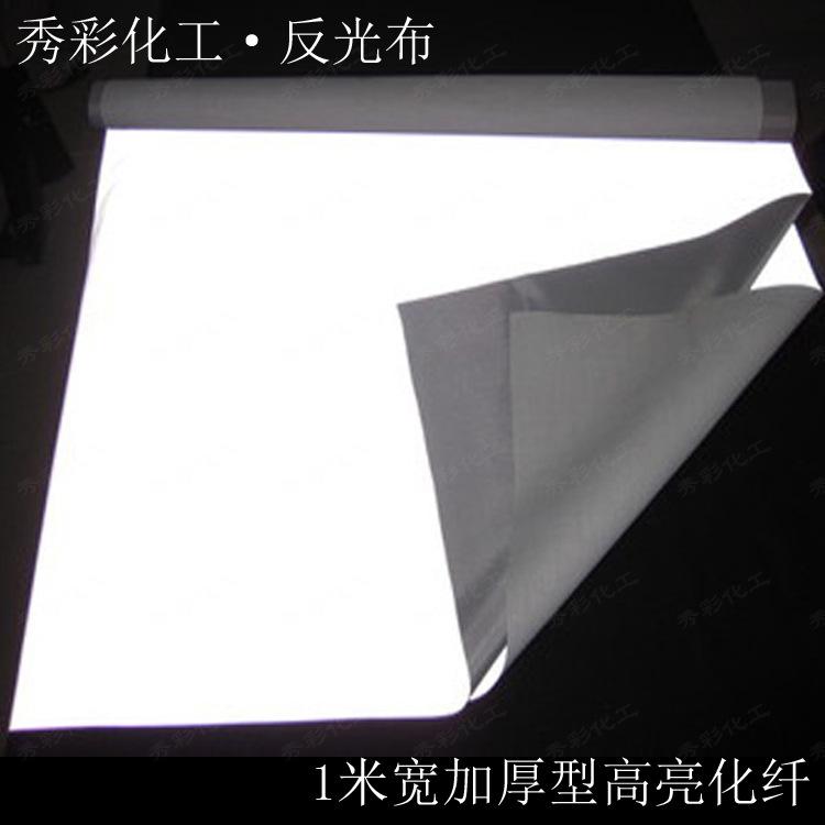 厂家现货供给高亮反光布反光粉 反光布 秀彩化工 高亮化纤