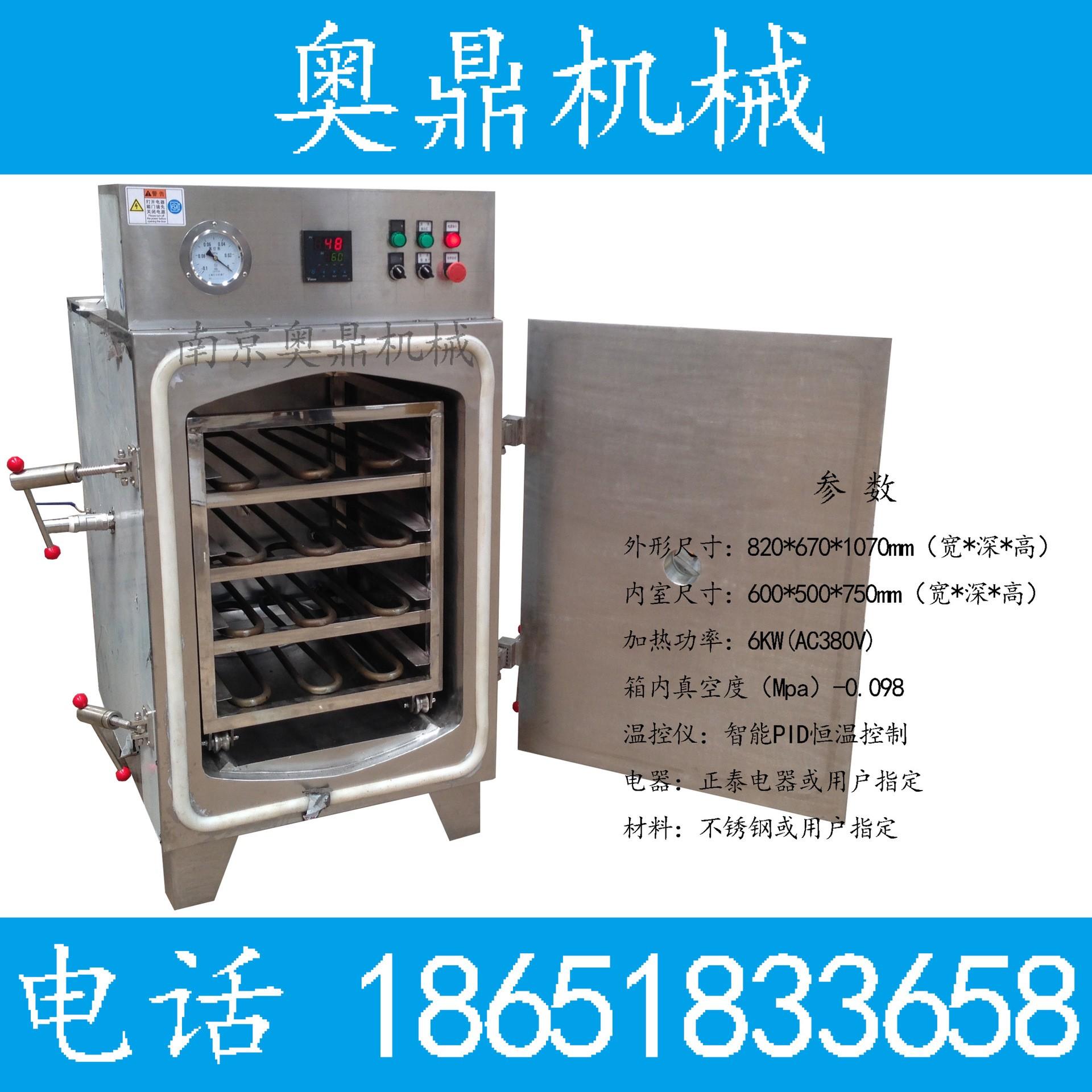 真空干燥药材食品电热真空烘箱不锈钢真空烘箱 电加热式