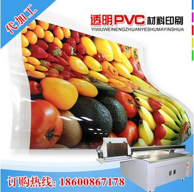 通明PVC印刷加工 PVC发泡板 表面整饰加工 货运自提