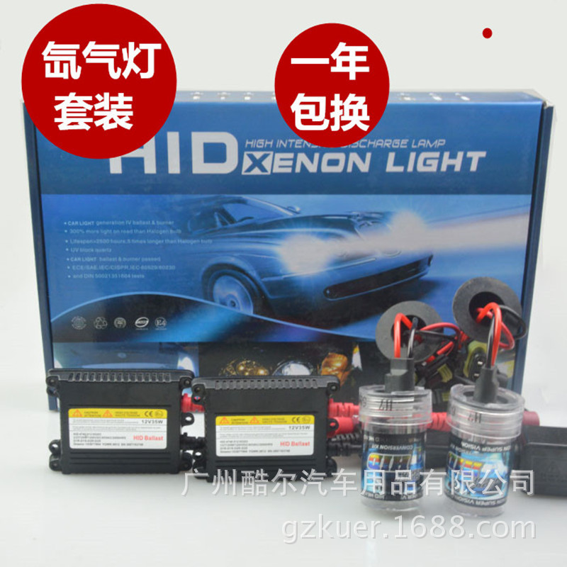 零售HID氙气灯35W疝气灯套装改装汽车大灯H1H7H4H3套装质保一年