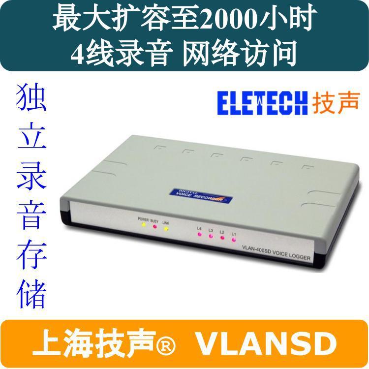 VLANSD-400 录音系统录音设备电话录音 摘机自动声控 浏览器远程访问