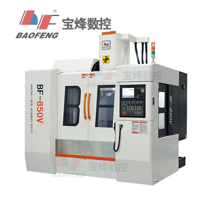 宝烽数控-数控立式加工中心850 机械传动 不锈钢制品