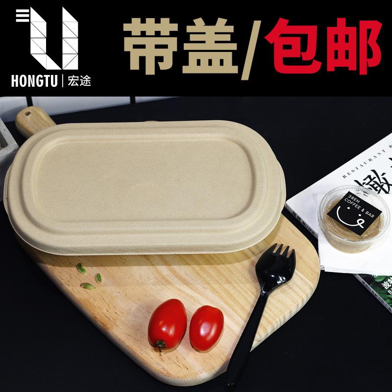可降解纸质长方餐盒便当盒海鲜沙拉饭盒 享得莱 一次性盒 环保餐具