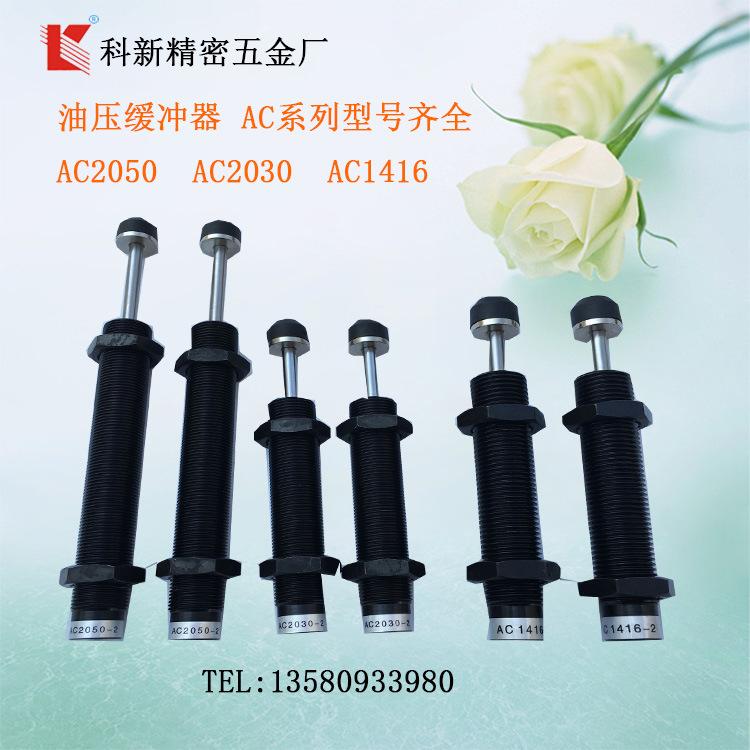 厂家直销AC自动补偿式缓冲器 液压油压缓冲器 减震器 阻尼器批发